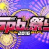 5pb-festa-2016_160627