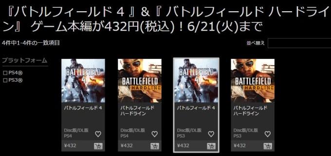battlefield_160614