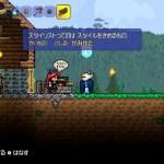 WiiU版『テラリア』発売日が9月15日に決定!