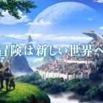 『世界樹の迷宮V』『真・三國無双 英傑伝』『ドラゴンボール フュージョンズ』『限界凸旗セブンパイレーツ』など今週発売の新作ゲームソフト一覧