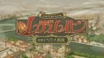 [動画追加]『レイトン教授』シリーズ最新作『レディレイトン 富豪王アリアドネの陰謀』発表!レイトンの娘カトリーが主人公に