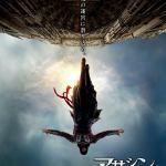 映画『アサシンクリード』日本公開日が2017年3月3日に決定!