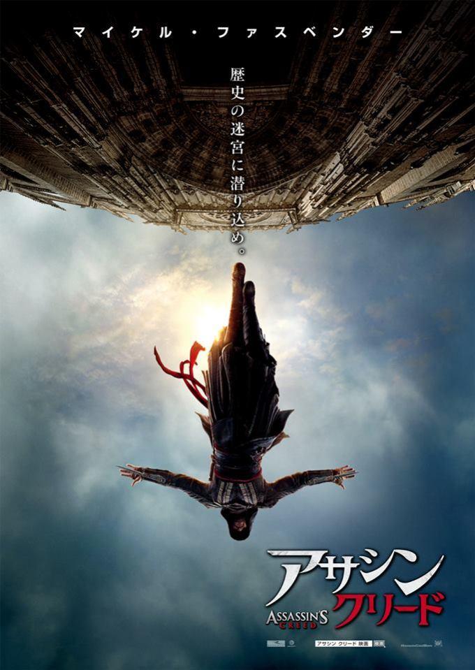 assassinscreed-movie_160824