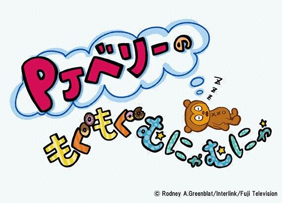 parappa-anime_160812