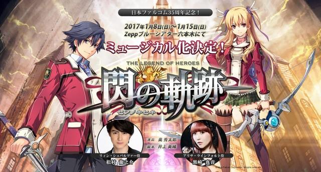 sennokiseki-musical_160817