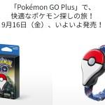 『Pokémon GO Plus』9月16日発売決定!