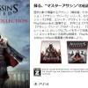 PS4『アサシンクリード エツィオ コレクション』日本発売決定!『ACII』『ブラザーフッド』『リベレーション』を同時収録