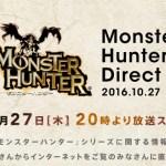 『モンスターハンター ダイレクト』10月27日20時より配信決定!カプコン辻本氏がシリーズ関連情報を発表