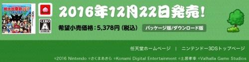 momotetsu2017_161025