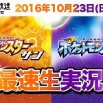 『ポケットモンスターサン・ムーン』最速生実況が10月23日20時より放送決定!