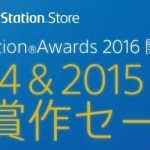 【PS Store】PS Awards 2016 開催記念「2014&2015 受賞作セール」開始!対象タイトルが25%OFF、PS Plus加入者は50%OFF