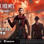 PS4『シャーロック・ホームズ -悪魔の娘-』国内向けトレーラー4本が公開!