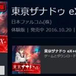 PS4『東亰ザナドゥeX+ 無料版』PS Storeにて配信開始!