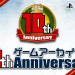 ゲームアーカイブス10周年記念:『闘神伝』シリーズ、『ネオリュード』シリーズなど初代PS14タイトルが一挙配信!