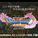 『ドラゴンクエストXI』ティザーサイトがオープン。鮮明なワールドマップが掲載