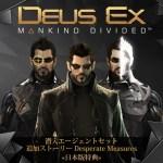 『デウスエクス マンカインド・ディバイデッド』各種特典公開、PS Storeでの予約開始!DL版は1日先行配信