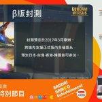 [更新:画像追加]PS4『ガンダムバーサス』クローズドβテストが3月に開催予定!