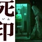エクスペリエンスのホラーADV『死印』あらすじやゲームシステム、キャラクターなどの情報が公開