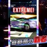 『首都高バトルXTREME』PVが公開!