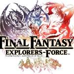 スマホ向けマルチプレイアクションRPG『ファイナルファンタジー エクスプローラーズ フォース』ティザーサイトオープン!概要とスクリーンショットが公開