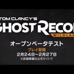 PS4/PC版『ゴーストリコン ワイルドランズ』国内オープンベータが2月24日から開催決定!