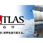 『ネオアトラス1469』Windows日本語版が2017年春発売予定!