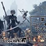 PS4『NieR: Automata』公式生放送第4回が発売日2月23日に配信決定!今夜8時からは電撃生放送。9S役の花江さんも登場