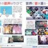 Nintendo Switch『VOEZ(ヴォイズ)』リリース決定!『Cytus』を手掛けたRayark開発の新感覚リズムゲーム
