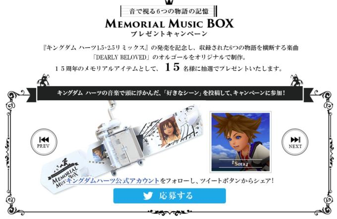 kh-memorial-musicbox_170309 (1)