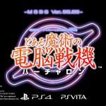 『電脳戦機バーチャロン』×『とある魔術の禁書目録』コラボ作品『とある魔術の電脳戦機(バーチャロン)』ゲーム化決定!PS4/PS Vitaで2018年リリースへ