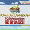 『イナズマイレブン エブリデイ!!+(プラス)』iOS/Androidで配信決定!キャラクターに「鬼道有人」が追加