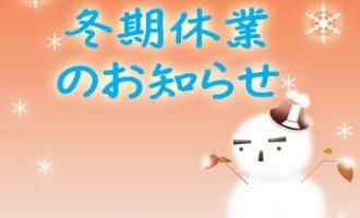 2016fuyuyasumiminibana-