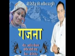 Gajna#गजना#new garhwali song 2016-Shanti Shriwan-seema pangriyal