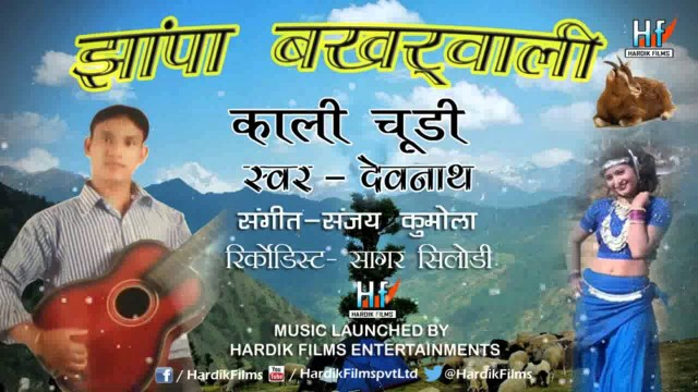 """Kali Chudi"" Song Jhampa Bakhruwali Album 