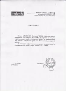 МЕЛЕКСИС БЪЛГАРИЯ
