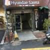 韓国ソウルのゲイサウナ:ヒョンデサウナ