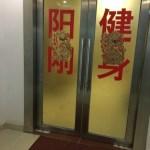 深圳(シンセン、深セン、Shenzhen)のゲイサウナ ヤンガンサウナ(Yang Gang Sauna阳刚健身会所)