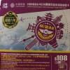 香港でのオススメのシムカード