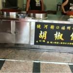 台北で一番有名な胡椒餅(フージャオピン)の店