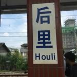 2016年8月台湾旅行2 台中のプール