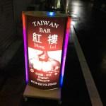 新宿二丁目にある台湾人向けのバー 紅樓(ホンロー)