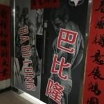 中国シンセンのゲイサウナ バビロンが移転して営業再開してました