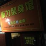 中国 重慶で一番人気のゲイサウナ