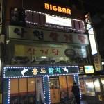 韓国 ソウルの日本語が通じる熊系の集まるゲイバー BIGBAR