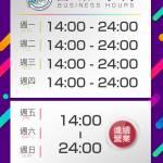 台北の人気のゲイサウナ Aniki wowの営業形態が変更しました