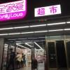中国 北京のゲイサウナ 九龙湾洗浴