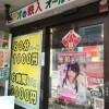 大阪の発展場 ゲイビデオBOX ビデオの鉄人