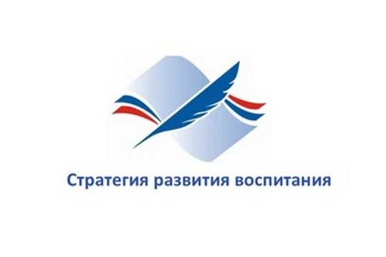 Министерство труда и социальной защиты Калужской области продолжает информировать о ходе реализации Стратегии развития воспитания в России