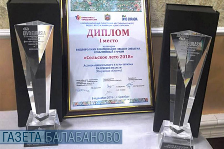 Видеоролик «Сельское лето – 2018» занял первое место в финале международного туристского фестиваля «Диво Евразии»