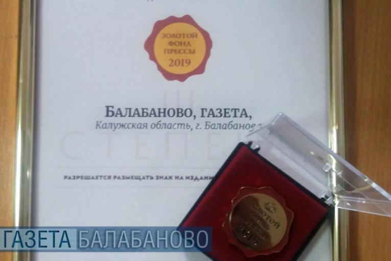 Газета «Балабаново» вошла в «Золотой фонд прессы – 2019»